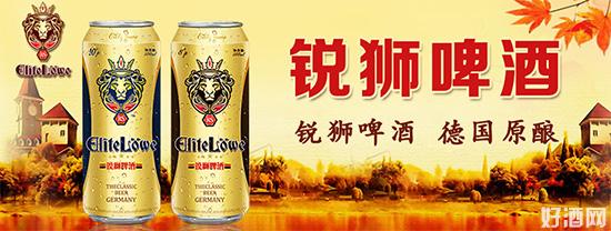 锐狮啤酒,优质健康的德国原酿啤酒!