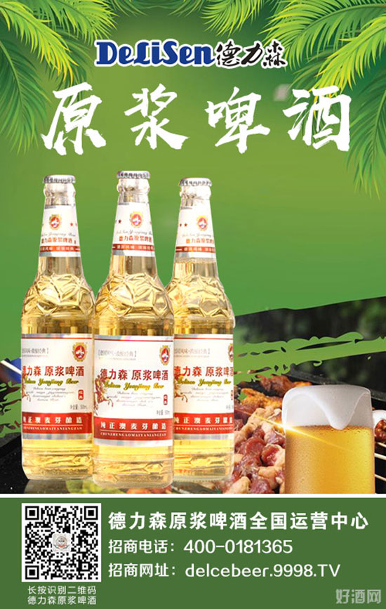 华彩绽放,德力森原浆啤酒倾情赞助方小菲个人演唱会!