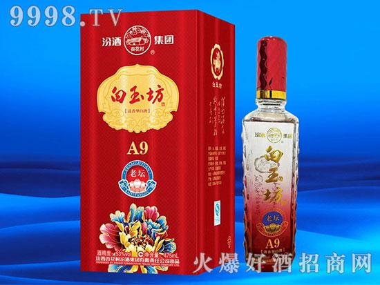 汾酒集团老坛原浆酒