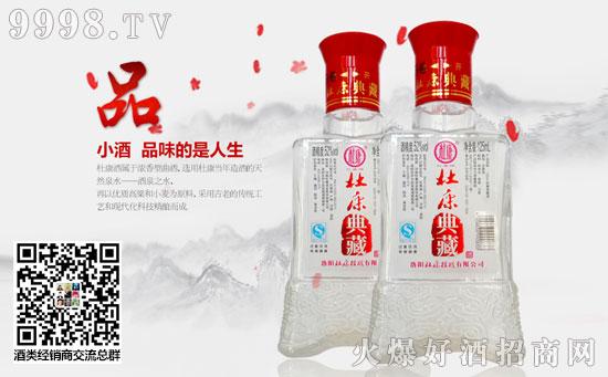 杜康典藏酒小酒版125ml价格,贵吗?