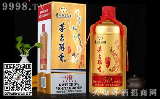 贵州茅台集团茅台醇香酒特酿级V20价格,贵吗?