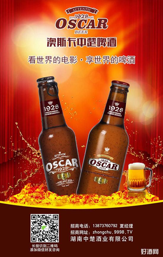 """澳斯卡中楚啤酒:精挑细选 道道领""""鲜"""""""