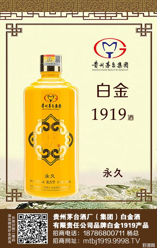 茅台白金酒1919