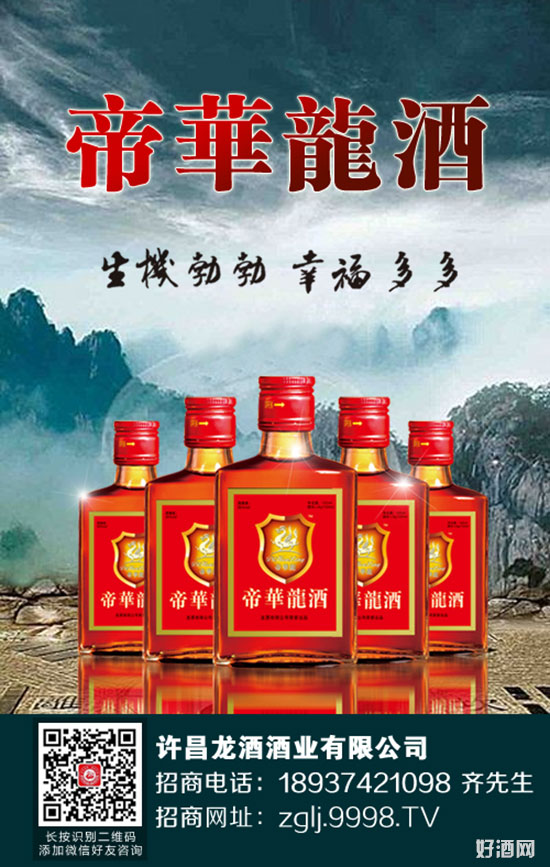 帝华龙酒,全力打造滋补酒之经典品牌!