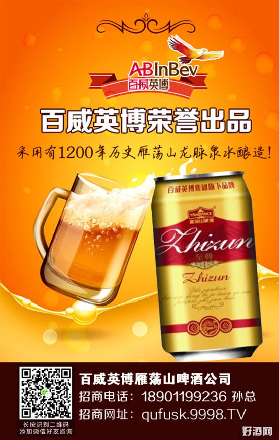 百威英博醇麦啤酒,采用雁荡山龙脉泉水酿造!