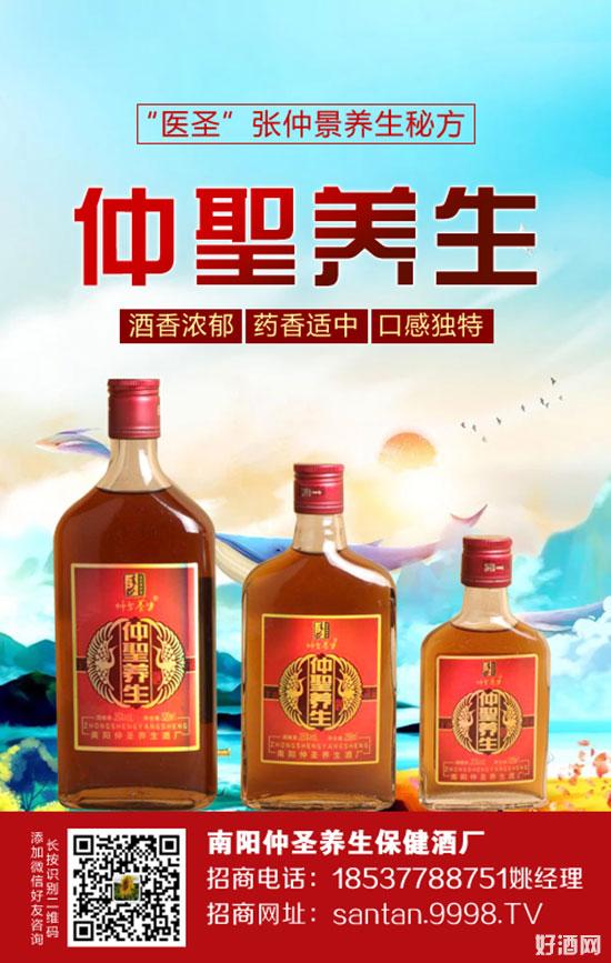 仲圣养生酒,品牌美誉一脉相承!