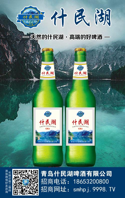 什民湖啤酒:好喝的啤酒,火爆的市场!