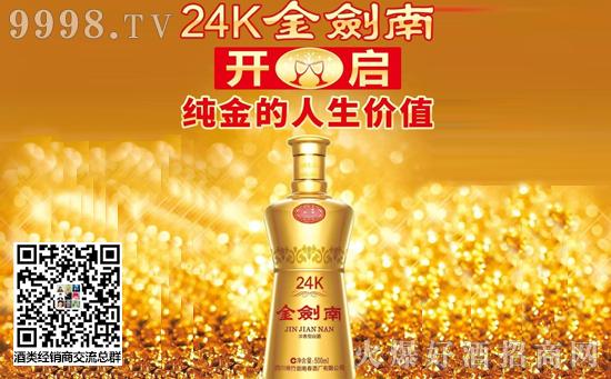 剑南春新品24K金剑南