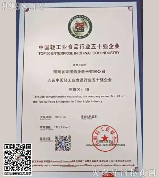 """宋河荣膺""""2017年度中国轻工业食品行业五十强"""""""