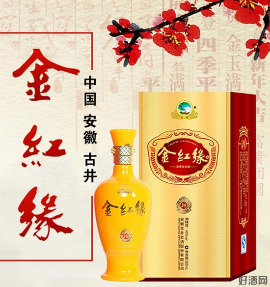 金红缘酒,迎合你所追求的美满富裕、和谐盛世大家庭!