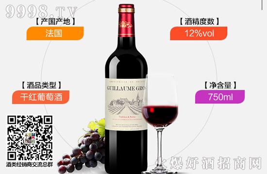 法国大威廉干红葡萄酒价格,法国大威廉干红葡萄酒多少钱