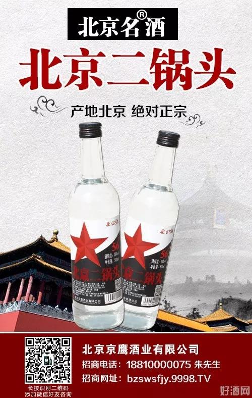 北京名酒:做全民生意,挣酒中财富!