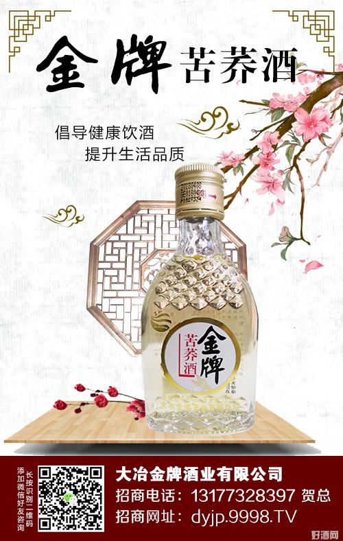 大冶金牌酒业:金牌品质,中国勐酒!