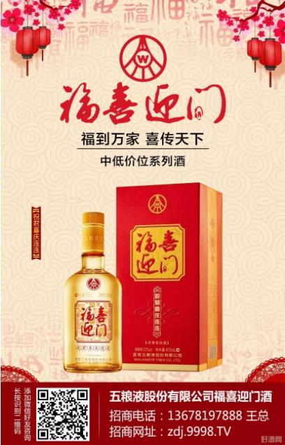 福喜迎门酒:惊人收益,火爆市场,商机不断!