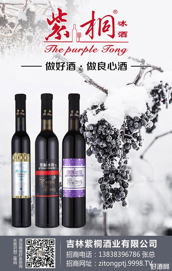 怦然心动,紫桐冰酒!打造具有特色的山葡萄冰酒品牌!
