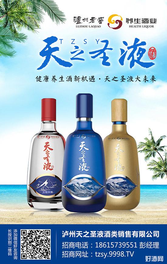 养生酒加盟,泸州老窖天之圣液养生酒四季畅销!