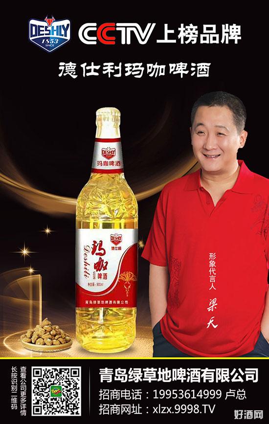 """德仕利玛咖啤酒,引领""""健康+""""潮流!"""