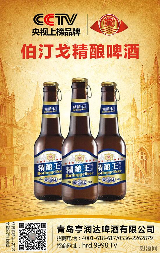 伯汀戈精酿啤酒:为什么越来越多的人开始喝精酿啤酒?