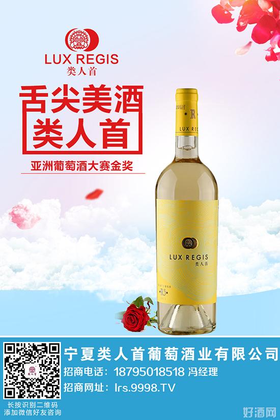 类人首红酒:金奖品质,经典永流传!