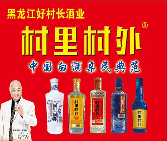 中低端产品频频引爆市场,好村长酒开启致富新时代