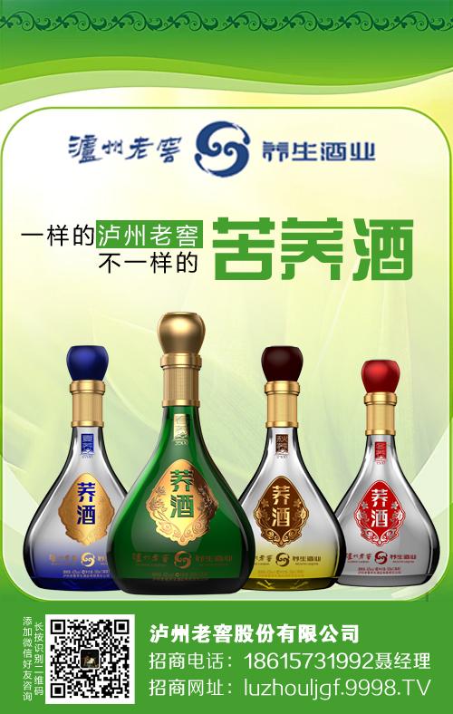 泸州老窖荞酒系列:全面覆盖、全国招商!