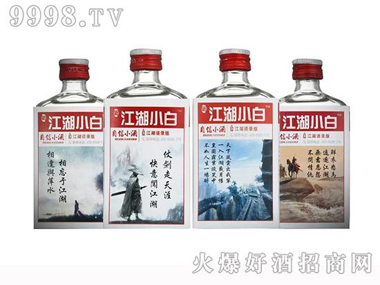 江湖小白酒