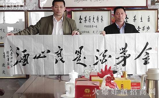 书法家赵金华为金茅古酒厂题写《金茅酒是良心酒》