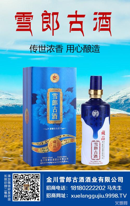 雪域泉水酿雪郎古酒,高利润高发展你不能错过!