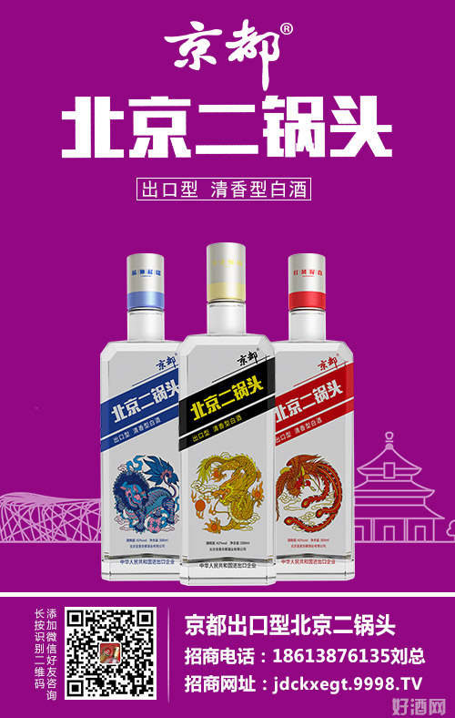 出口型北京二锅头,靠市场说话,你值得拥有!