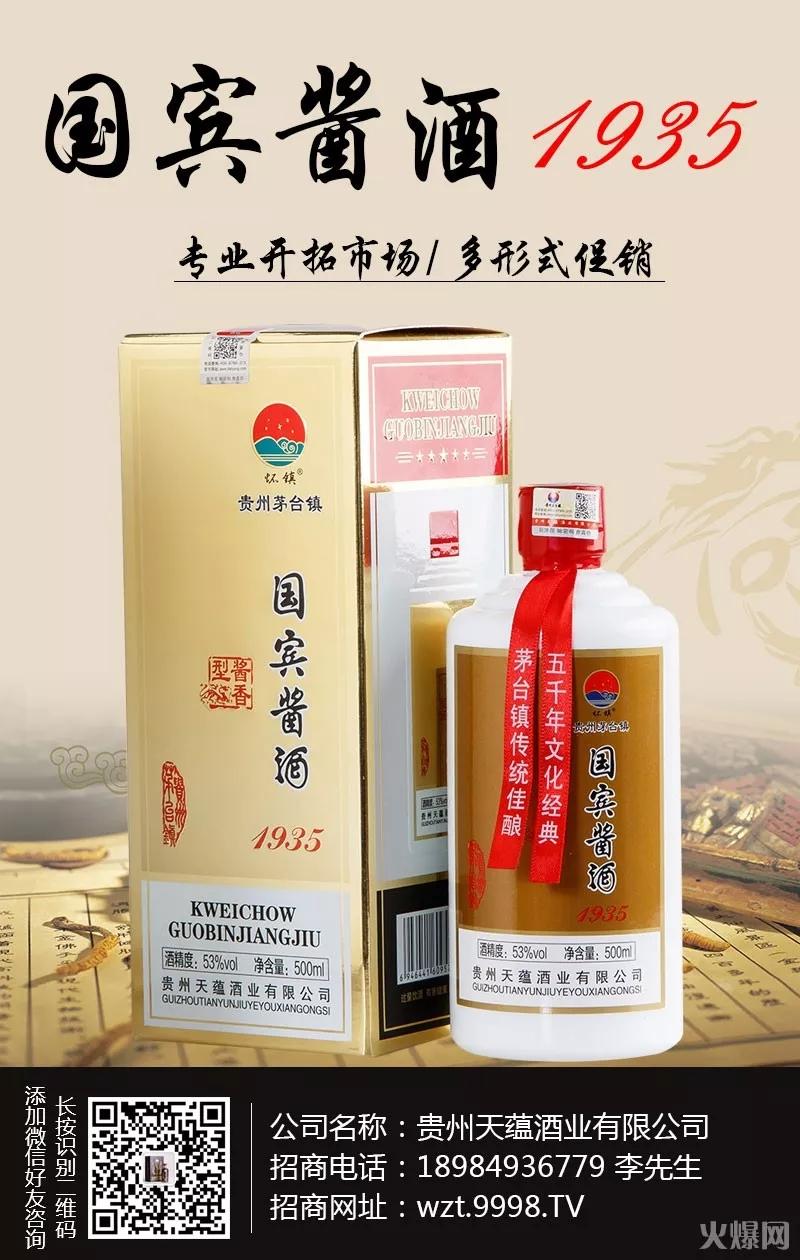 优质平价好产品,口碑美酒赚钱快!