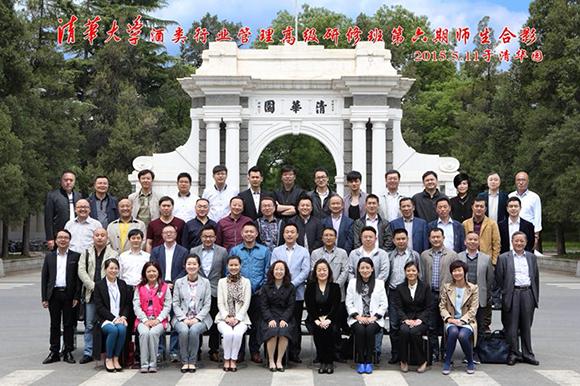 清华大学酒业班六期师生合影