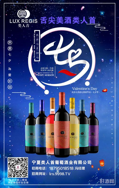 选红酒,类人首!来自中国酒庄的荣耀!