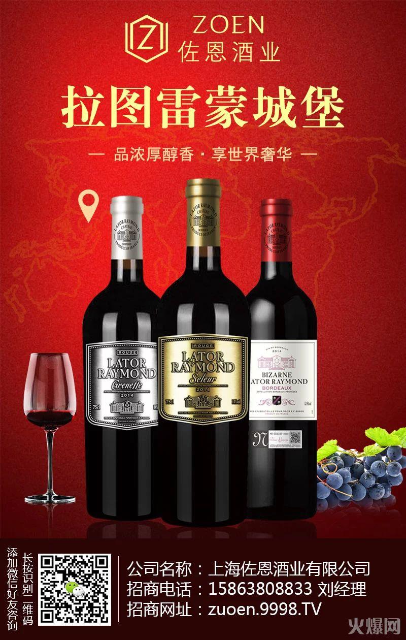 进口葡萄酒代理怎么做?法国名庄,事业财富双丰收