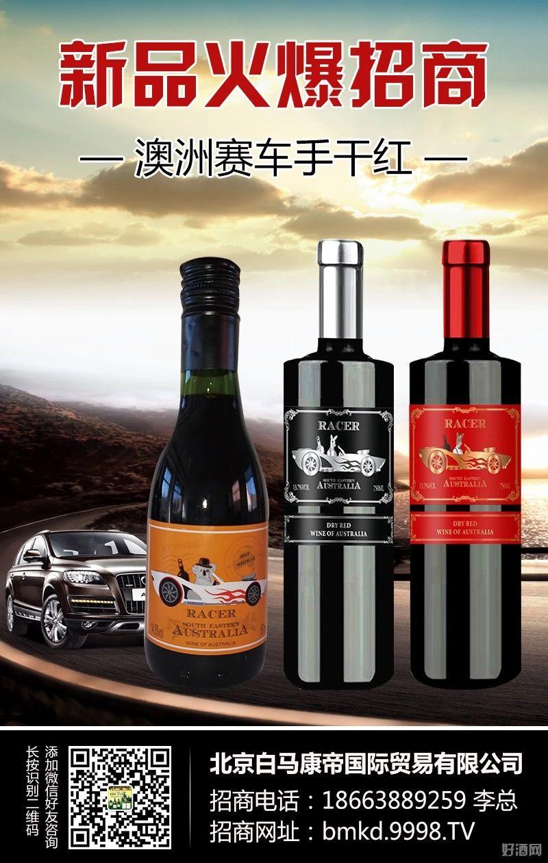 白马康帝进口葡萄酒