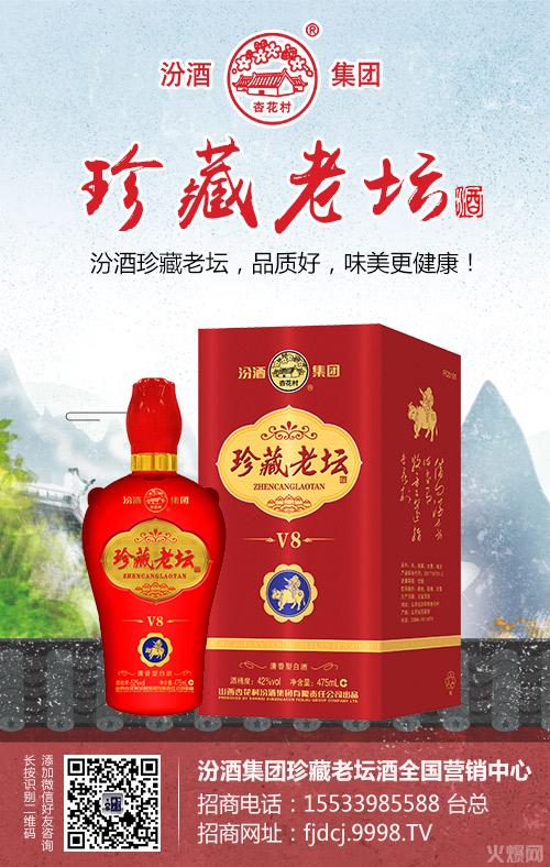 汾酒倾力钜惠――珍藏老坛,纯粮酿造,历久弥香