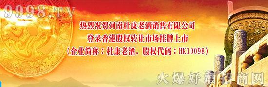 庆祝河南杜康老酒香港挂牌上市两周年特推出爆品活动!