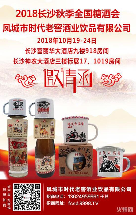 凤城市时代老窖酒业邀您共聚2018全国秋季糖酒会!