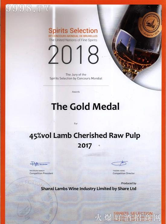 羊羔酒获布鲁塞尔国际烈性酒大奖赛双金奖专题