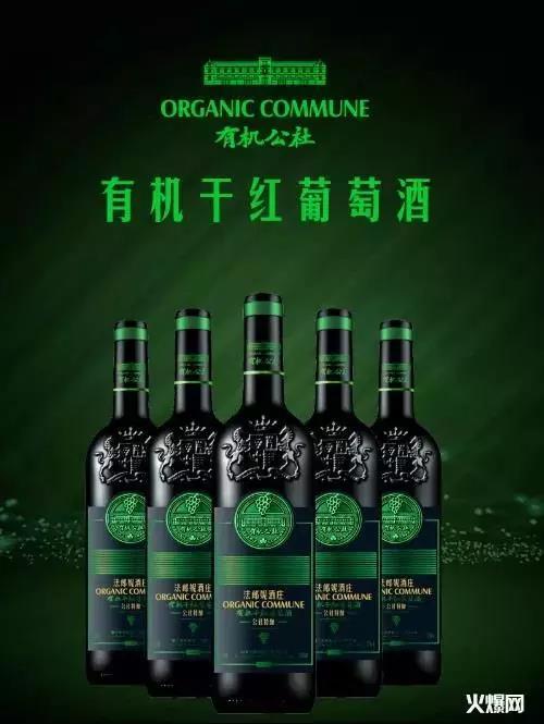 有机红酒,绿色健康,迅速占领百亿大市场!