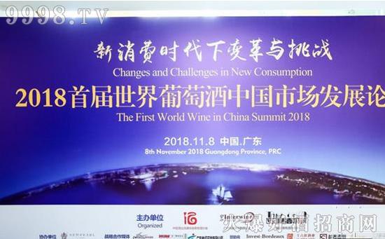 首届世界葡萄酒中国市场发展论坛在佛山隆重开幕
