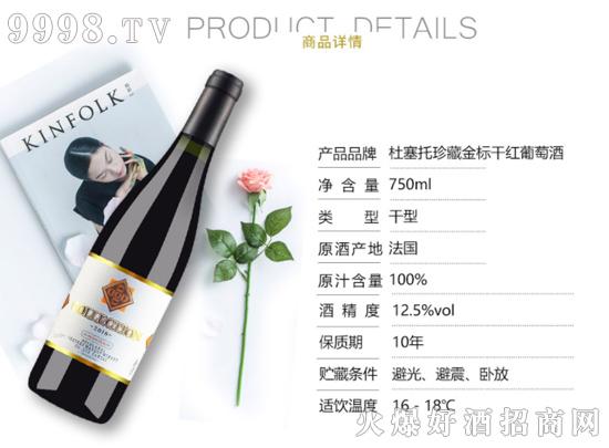 法国杜赛托珍藏金标干红葡萄酒价格,多少钱一瓶?