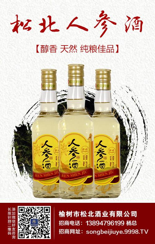 动销惊人!养生酒实力品牌,引领白酒健康潮流!