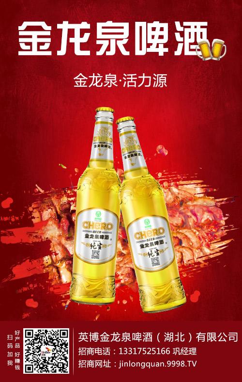 畅销啤酒来了!厂家直供,低投资,高回报!