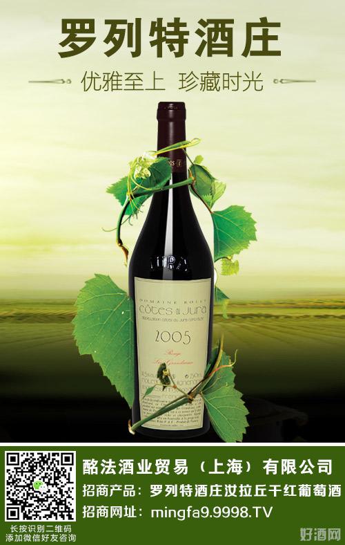 【红酒代理】平生只喝一种酒 罗列特酒庄干红葡萄酒