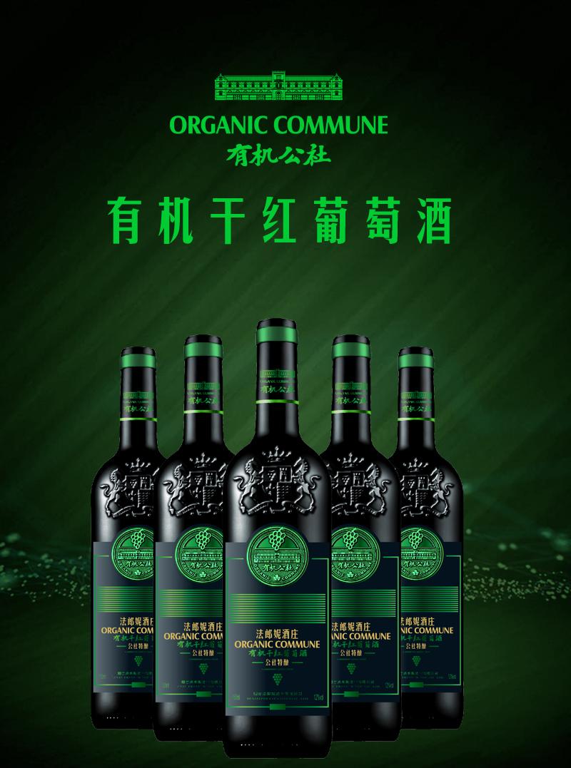 珍藏美酒,绿色有机,红酒代理就选法郎妮!
