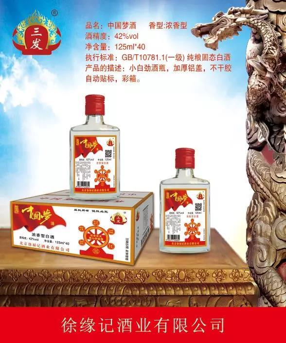 继北京二锅头之后,这款光瓶酒快速占领市场!