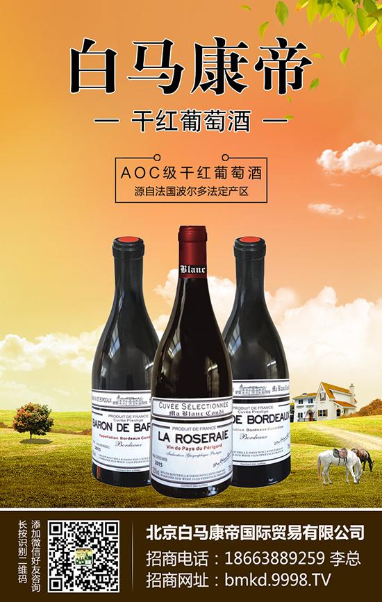 源自法国,尊享体验!进口葡萄酒代理就要这么做……