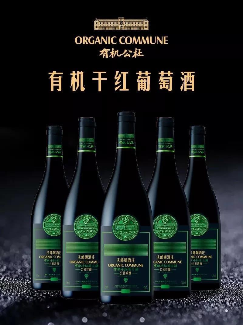 法郎妮【有机公社】有机葡萄酒,让您把健康带回家!