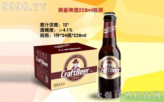 228ml瓶装侧拉环啤酒代理加盟厂家-山东英豪啤酒