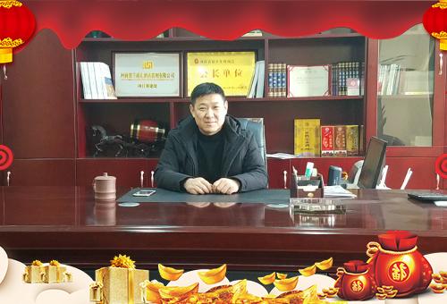 【河南省千商汇友商贸有限公司】董事长任伟祝大家新年快乐!财源广进,万事如意!